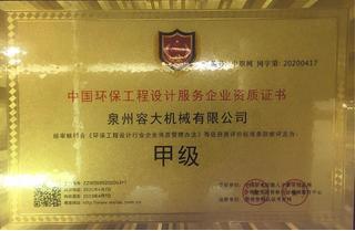 中国环保工程设计服务企业资质证书