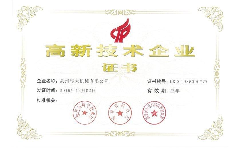 0001国家高新技术企业证书