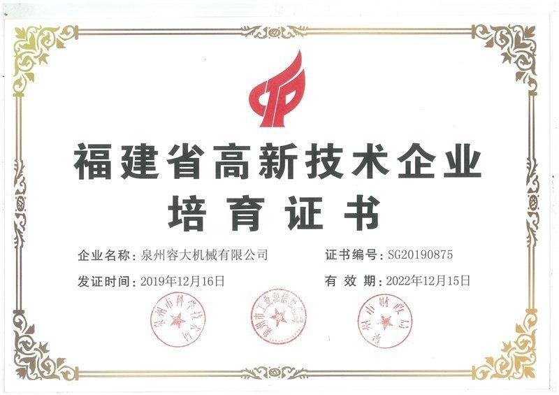 001福建省高新技术企业证书