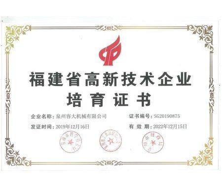 福建省高新技术企业证书