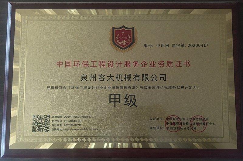 中国环保工程设计服务甲级证书